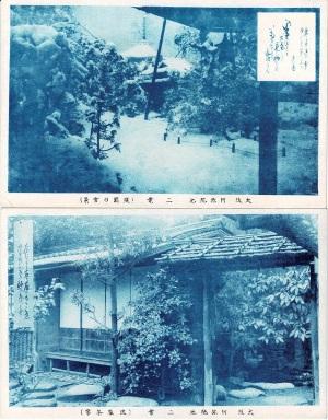 庭園の雪景/淀屋茶席