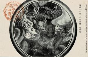 南禅寺本堂 天井画龍 景年筆