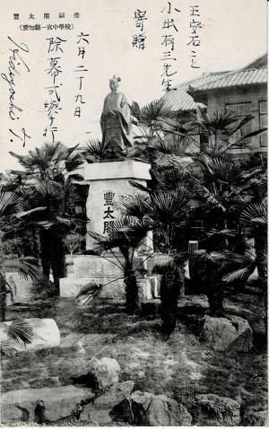 豊太閤銅像(愛知県一宮中学)