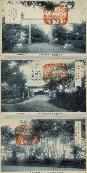 根室県社金比羅神社 3枚