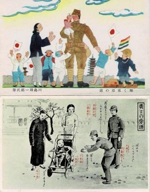 輝く東亜の道(民国29年)/勇士の愛撫