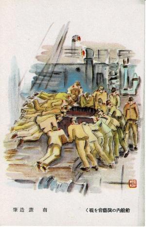 船倉内の演芸会を覗く 南薫造筆