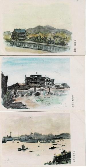 軍事郵便 中村研一氏画(旅館?/廃墟/港と軍艦)