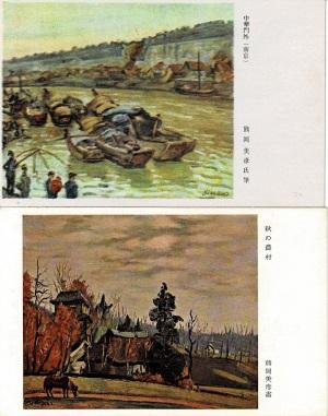 中華門外(南京)/秋の農村