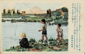 魚釣り 少年倶楽部附録 齋藤五百枝画