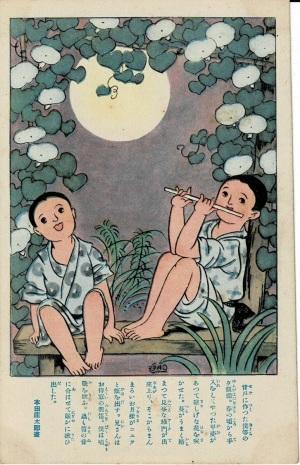 兄弟の夕顔棚 少年倶楽部附録 本田庄太郎画